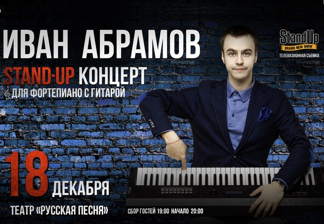 stand концерт фортепиано гитарой шутками