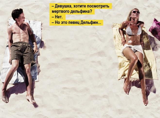 Фото №1 - Как стать королем пляжа