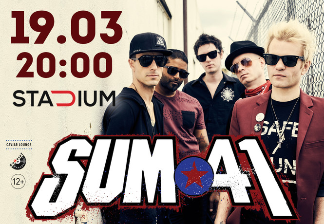 панк-рок stadium live москву приезжают sum