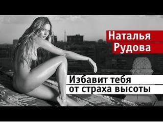 Наталья Рудова — на крыше в ожидании грозы