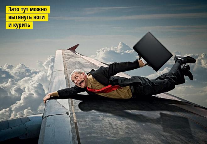 Фото №1 - «Перестань пить» и другие советы, как побороть аэрофобию