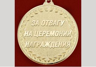 Собери ордена «За заслуги перед Отечеством» всех степеней и получи кружку!