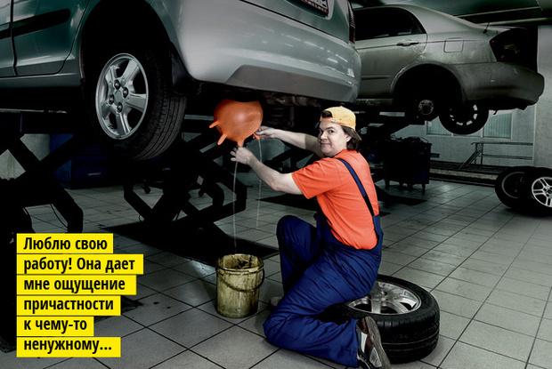 Фото №1 - Работники автосервисов рассказывают о 30 способах отъема денег у автовладельцев
