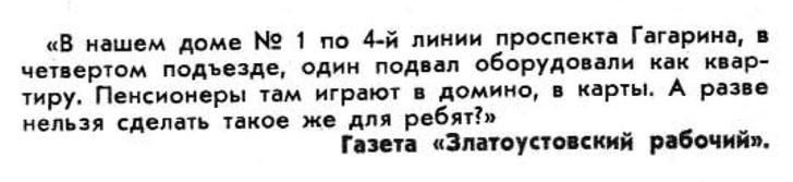 Фото №12 - Идиотизмы из прошлого: 1977 год (выпуск № 8)
