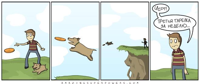 Комикс AmazingSuperPowers