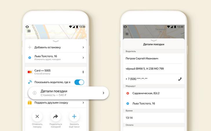 Фото №2 - «Яндекс.Такси» раскроет клиентам дополнительную информацию о водителях