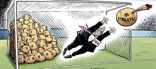 Фото №17 - Пенальти разных широт: коррупция ФИФА глазами иностранных карикатуристов