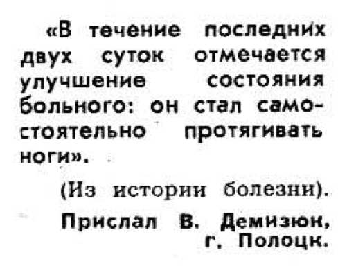 Фото №19 - Идиотизмы из прошлого: 1974 год (выпуск №6)