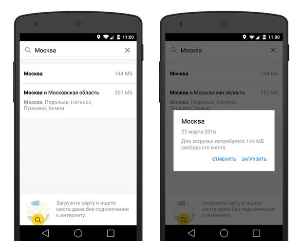 Офлайн-карты Яндекс