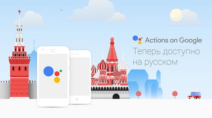 Фото №1 - Google Assistant наконец-то заговорил по-русски