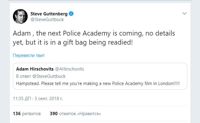 Фото №2 - Новой «Полицейской академии» — быть!