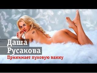 Юная певица Даша Русакова принимает пуховую ванну