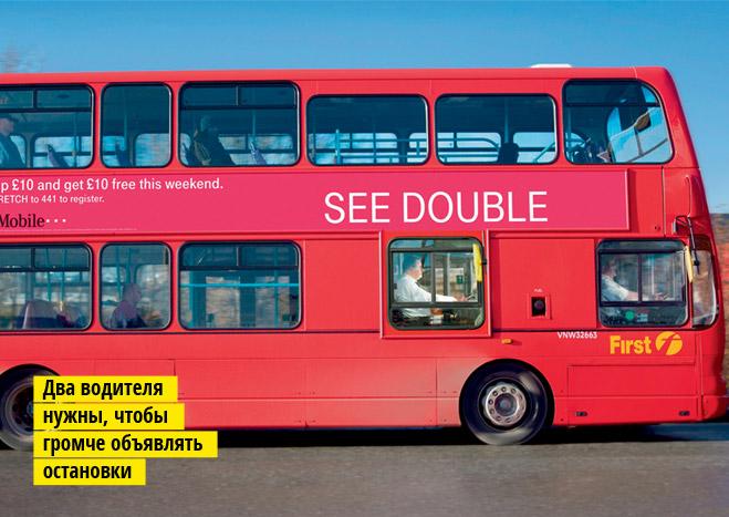 Фото №8 - Не только средство передвижения: 12 примеров остроумной рекламы на автобусах