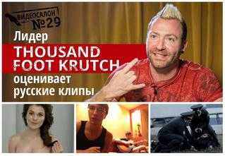 Видеосалон №29. Русские клипы глазами Thousand Foot Krutch