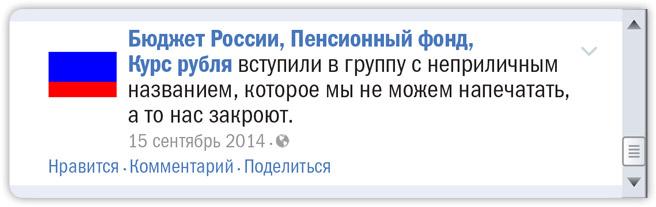 Бюджет, курс рубля, пенсионные накопления