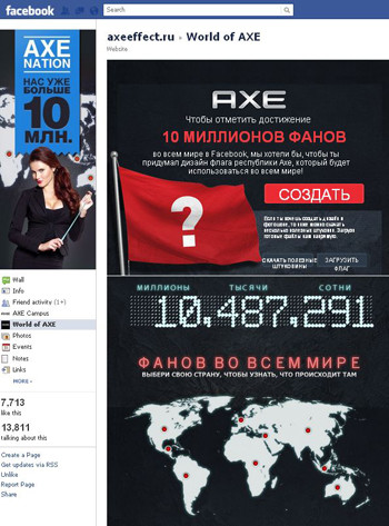 AXE NATION:10 миллионов под одним флагом