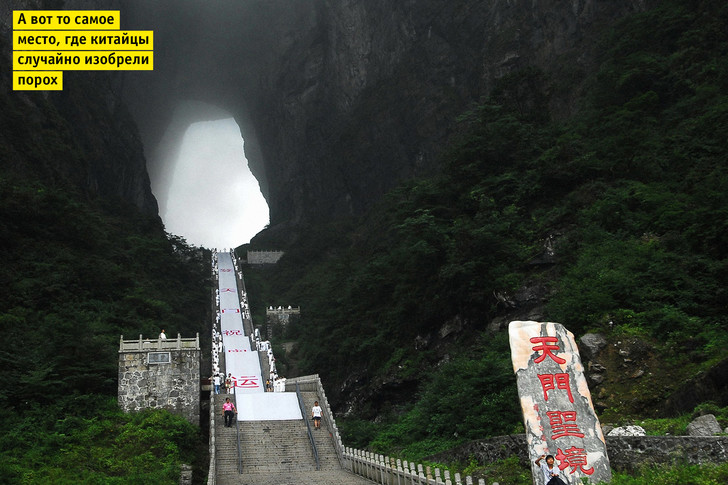 Фото №1 - Осмотр на месте: дырявая гора Тяньмэнь, Китай