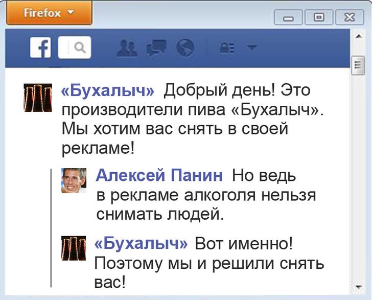 Фото №6 - Что творится на экране компьютера Алексея Панина