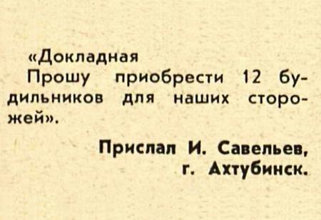 Идиотизмы из прошлого! Выпуск №12