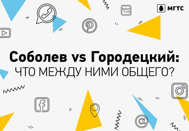 2 героя, 1 интернет, 0 рублей! Соболев vs Городецкий: что общего у популярного блогера и редактора глянцевого журнала?