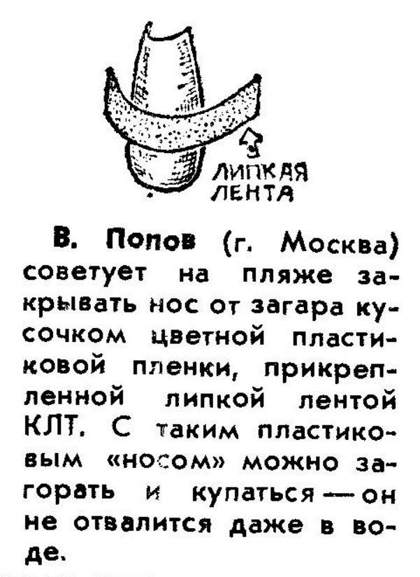 Фото №19 - 20 самых странных советских лайфхаков