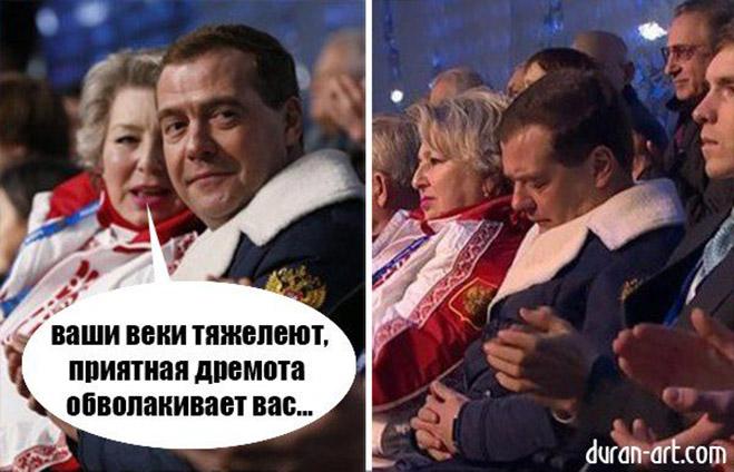 Уснувший Медведев