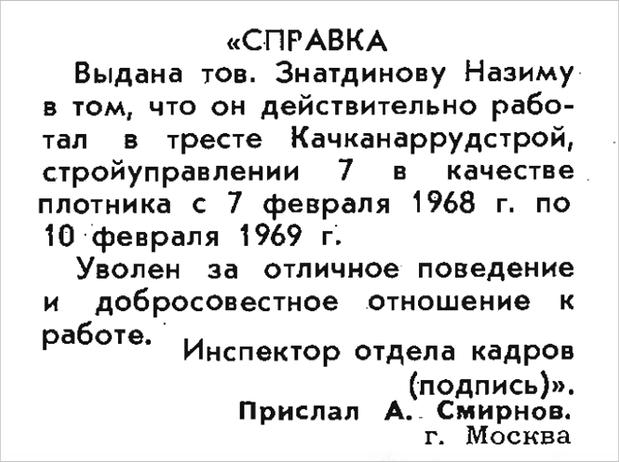 Фото №8 - Идиотизмы из прошлого: 1969 год (выпуск №2)
