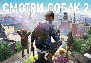 Если бы все игры французской компании Ubisoft делали русские разработчики