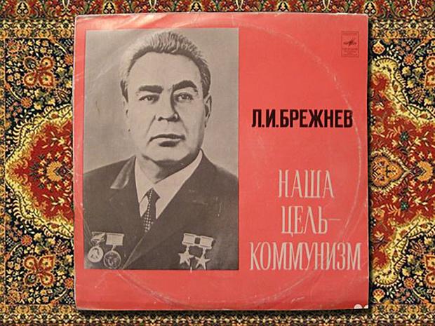 Пластинка Брежнева