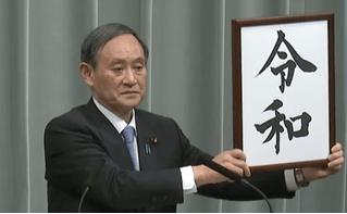 В Японии дали имя новой эре. Что вообще означает эра в Японии?