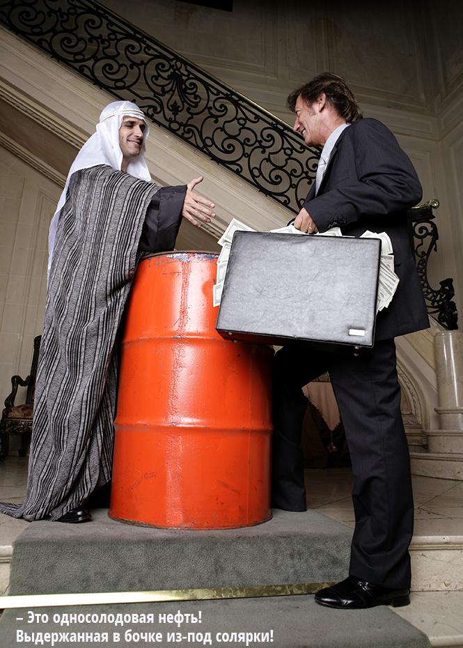 Фото №1 - Как купить себе немного нефти