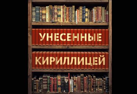 Унесенные кириллицей: 5 писателей, которые в России популярнее, чем у себя на родине