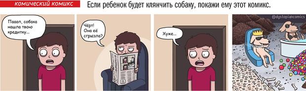 Фото №2 - 13 лучших анекдотов марта