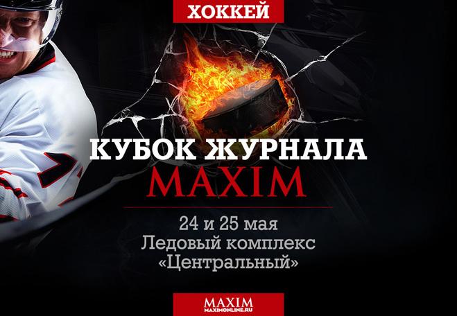 Фото №1 - IV Хоккейный турнир на кубок MAXIM — трус не придет на хоккей!