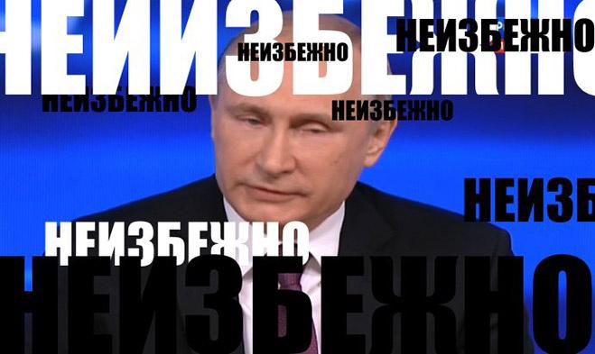 Путин неизбежен