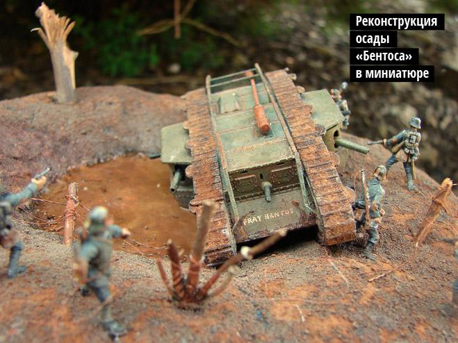 Фото №5 - 72 часа в аду: история замурованных танкистов