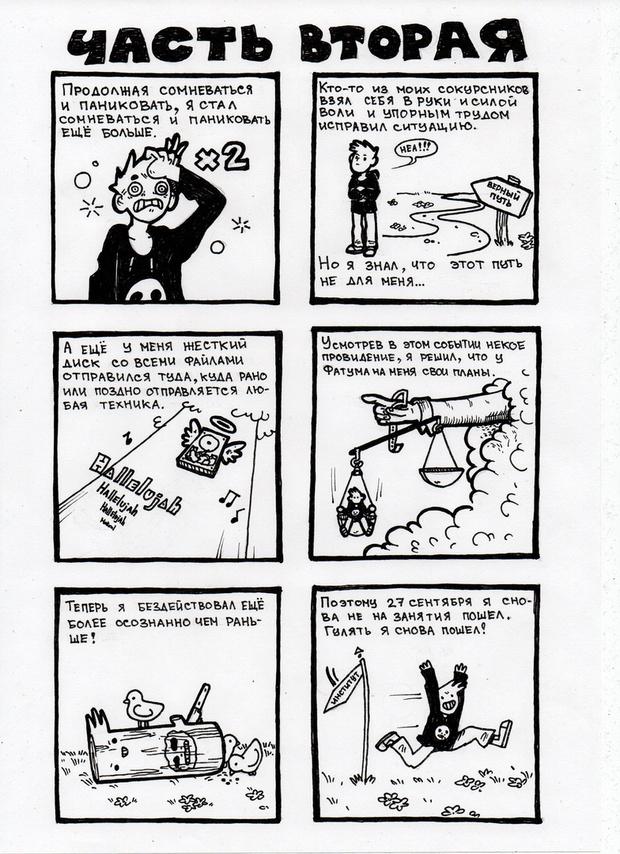 Фото №4 - Тюменский студент представил объяснительную по поводу прогулов в виде дерзкого комикса (прилагается)