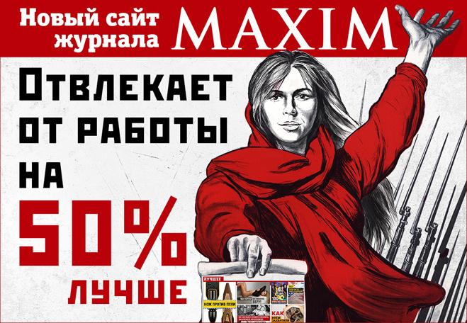 Новый сайт MAXIM! Отвлекает от работы на 50% лучше!