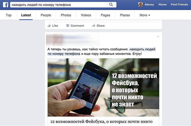 Поиск на Фейсбуке