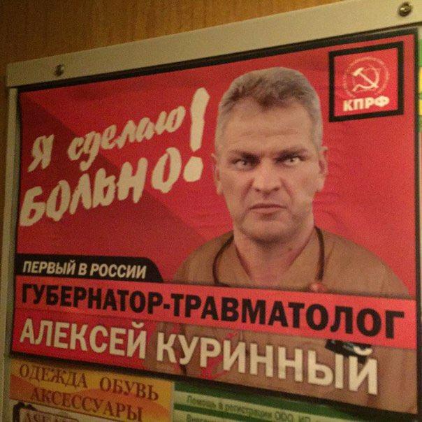Самые нелепые предвыборные плакаты 2016 года