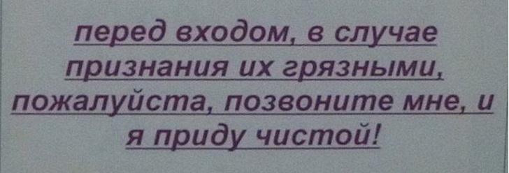 Фото №3 - Тест: Умеешь ли ты понимать заграничные надписи на русском?