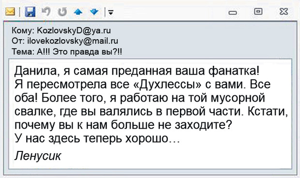 Фото №9 - Что творится на экране компьютера актёра Данилы Козловского