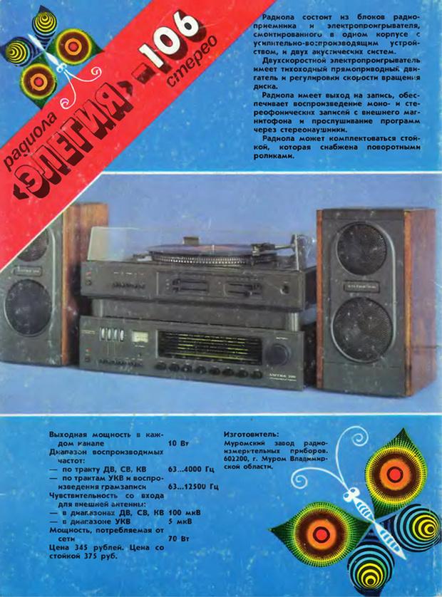 Фото №85 - Советская реклама гаджетов