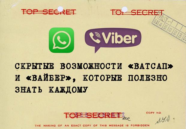 Лайфхаки с Whatsapp и Viber