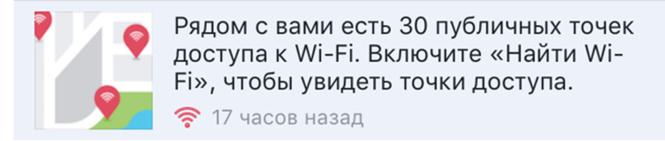 Facebook запустил сервис по поиску точек Wi-Fi