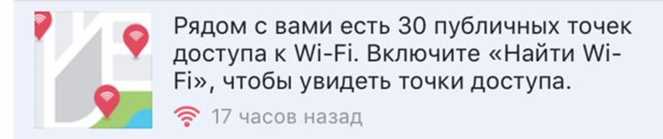 Фото №2 - Facebook запустил сервис по поиску точек Wi-Fi