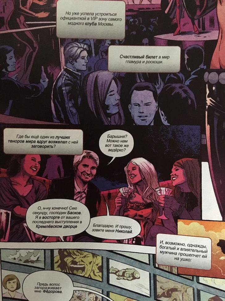 Фото №2 - Во вселенной Marvel нашли Николая Баскова и Веру Брежневу