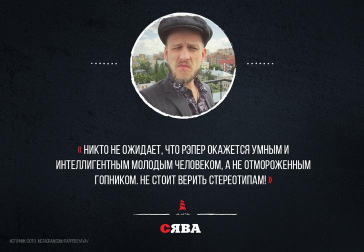Фото №1 - Русский хип-хоп рвет шаблоны и топчет стереотипы