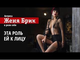 Актриса Женя Брик — та самая девушка, которая сидела голой на лавке в сериале «Оттепель»