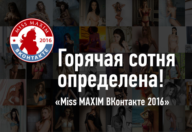 Горячая сотня «Miss MAXIM ВКонтакте 2016» определена!